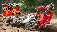 One Lap: Zach Osborne on Southwick